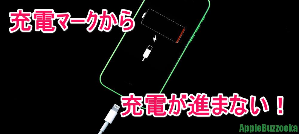 iphone アップデート 検証 中