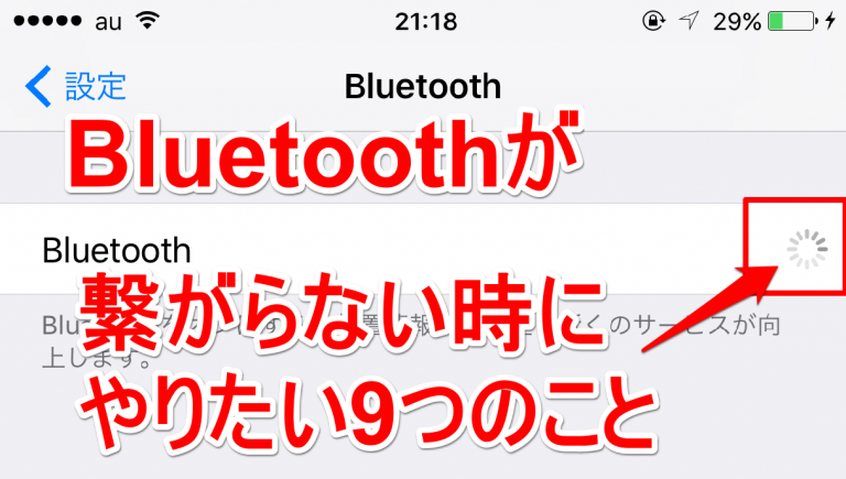 iphone bluetooth 繋がらない