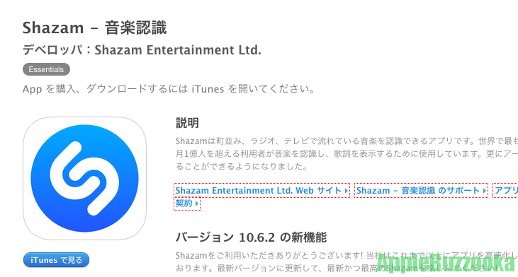 Shazam 使い方