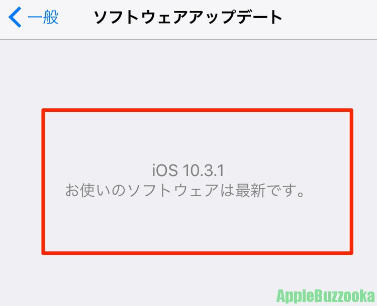 ios 最新 バージョン 現在