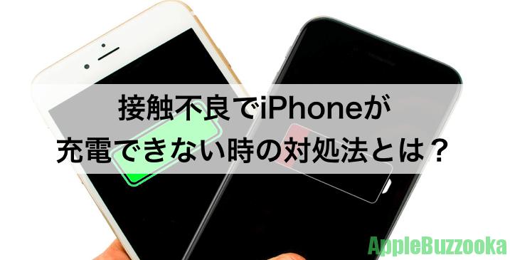 充電 されない iphone