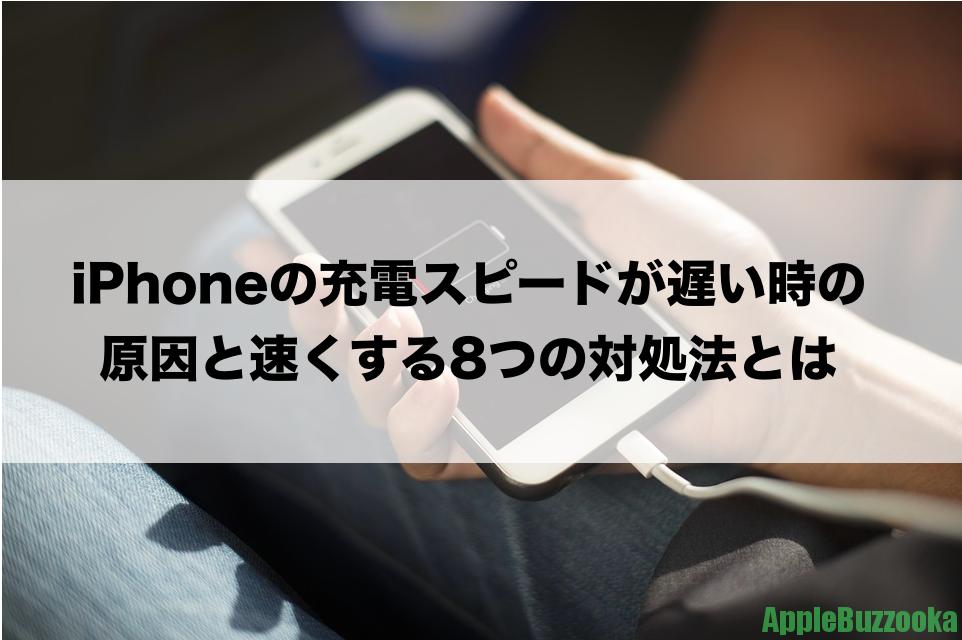 iPhoneの充電スピードが遅い時の原因と速くする8つの対処法とは