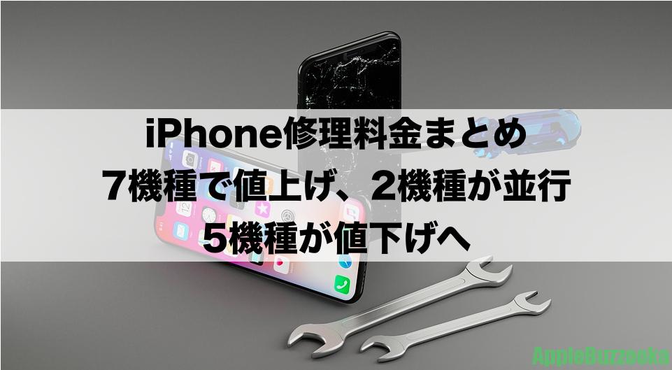 iPhone修理料金値上げと値下げ