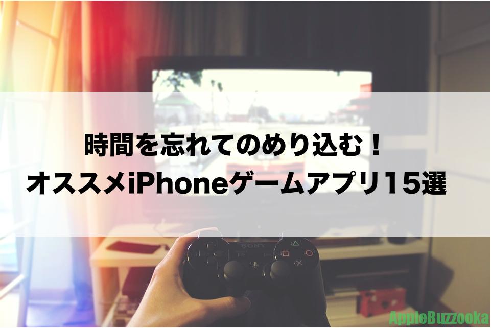 時間を忘れてのめり込む!オススメiPhoneゲームアプリ15選