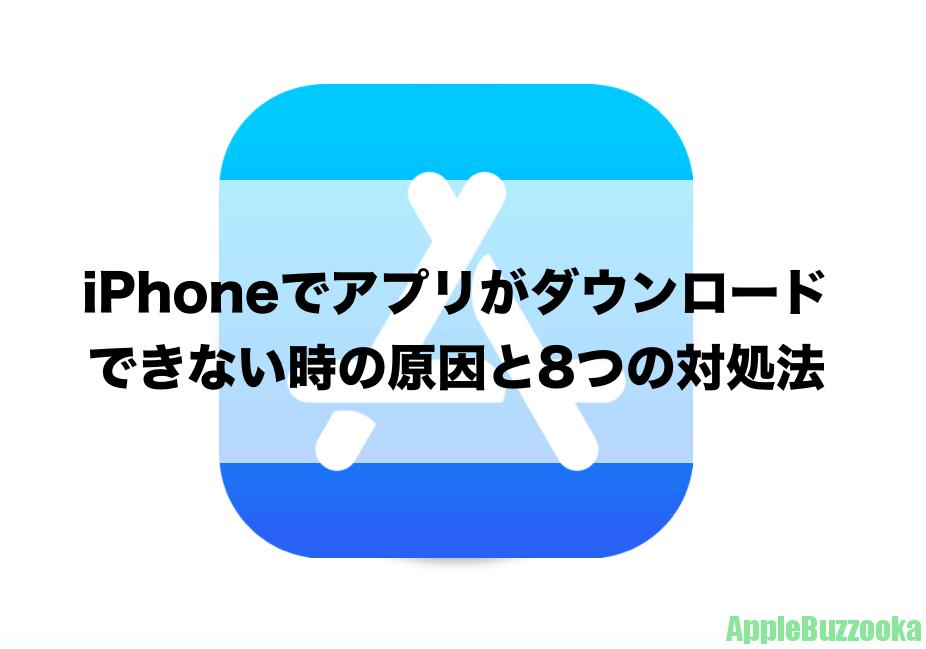 iPhoneでアプリがダウンロードできない時の原因と8つの対処法