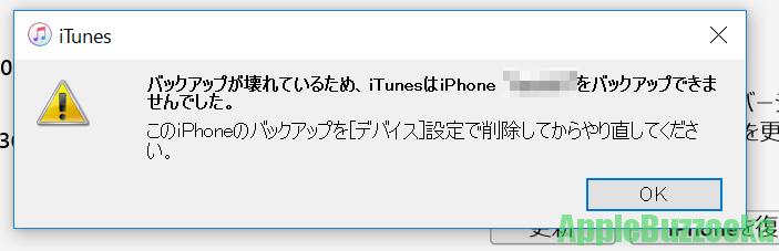 バックアップが壊れているためiTunesはiPhoneをバックアップできません。