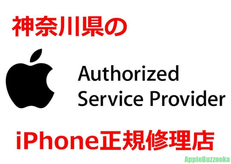 神奈川県のiPhone修理正規店まとめ!持ち込み修理に必要な事前準備なども解説!