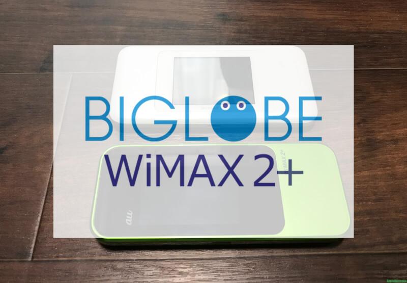 BiglobeWiMAXの口コミや評判