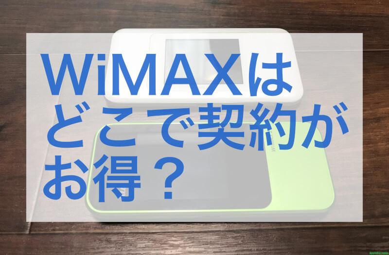 wimaxはどこで契約すればいいの?条件別おすすめプロパイダを比較してみた