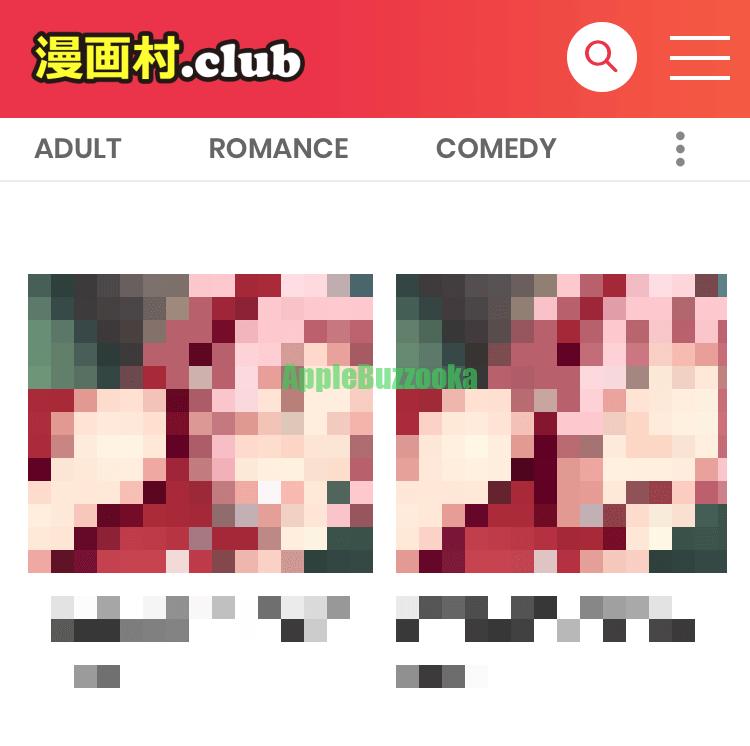 漫画 村 club ウイルス